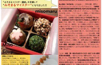 大阪 あめちゃん高石原稿 表