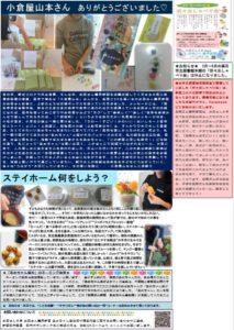 お母さん業界新聞2020年4・5・6月合併版(裏面)